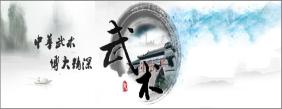 武汉光谷武术协会